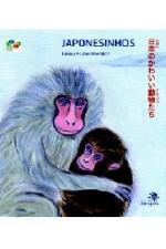 Japonesinhos 1ª Ed.2008